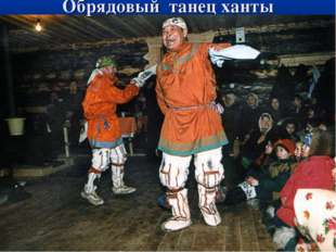 Обрядовый танец ханты