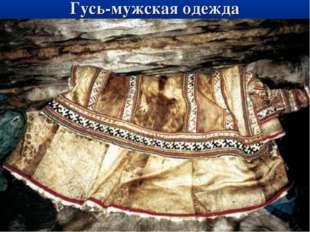 Гусь-мужская одежда