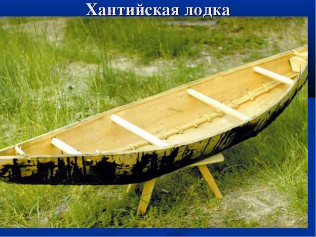 Хантийская лодка