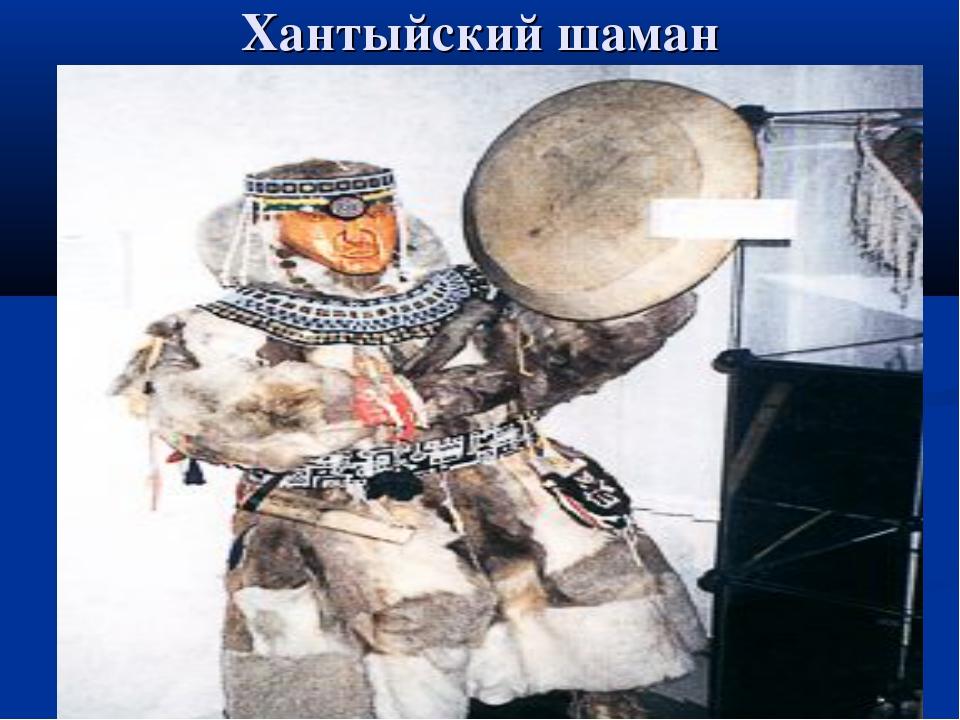 Хантыйский шаман