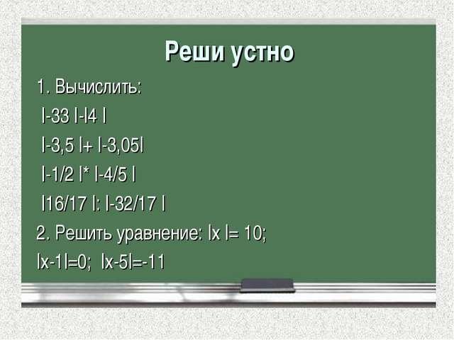 Реши устно 1. Вычислить:  -33  - 4    -3,5  +  -3,05   -1/2  *  -4/5    16/17...