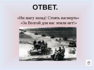 ОТВЕТ ВОПРОС. Назовите дату начала Среднедонской наступательной операции «Мал