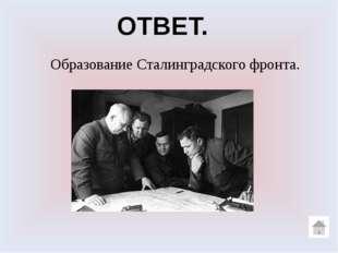 ОТВЕТ ВОПРОС. Назовите дату начала осуществления операции «Кольцо» (уничтожен