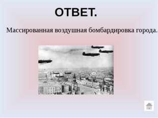 ОТВЕТ ВОПРОС. Утром 28 сентября 1942 г. в бою совершил подвиг воин 1-й роты 1