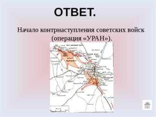 ОТВЕТ ВОПРОС. Самый юный защитник Сталинграда, сын 142 гвардейского стрелково