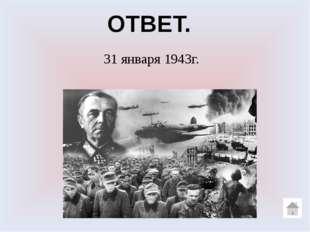 ОТВЕТ ВОПРОС. При обороне Сталинграда применялся огонь снайперов. Этот снайпе