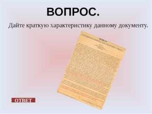 ОТВЕТ ВОПРОС. Что связано с датой 12 июля 1942г.?