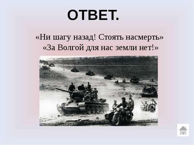 ОТВЕТ ВОПРОС. Назовите дату начала Среднедонской наступательной операции «Мал...