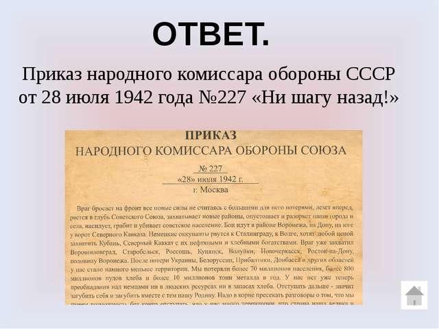 ОТВЕТ ВОПРОС. Что связано с датой 14 июля 1942г.?