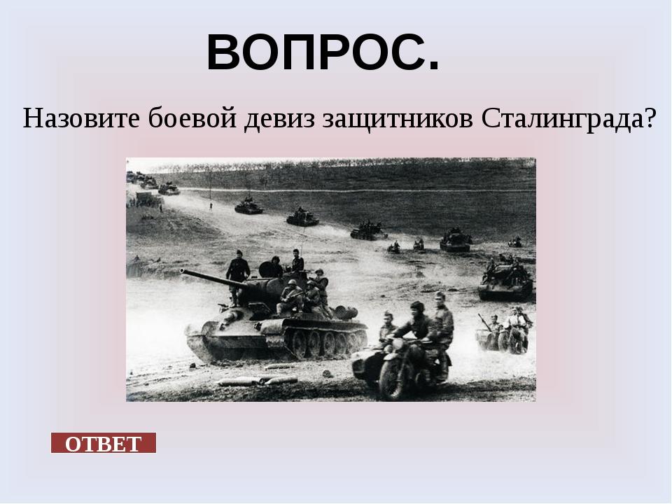 ОТВЕТ ВОПРОС. Назовите дату предъявления ультиматума генерал – фельдмаршалу П...