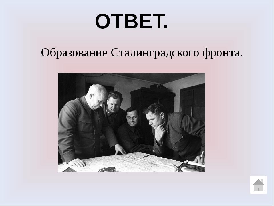 ОТВЕТ ВОПРОС. Назовите дату начала осуществления операции «Кольцо» (уничтожен...