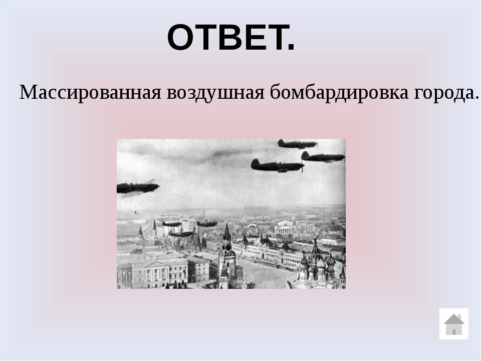 ОТВЕТ ВОПРОС. Утром 28 сентября 1942 г. в бою совершил подвиг воин 1-й роты 1...