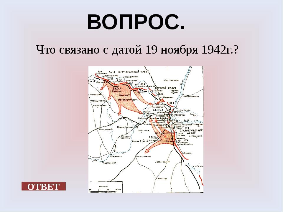 ОТВЕТ ВОПРОС. Дом в районе площади имени 9 января (ныне площадь Ленина) заним...
