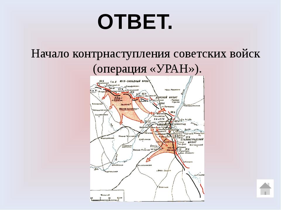 ОТВЕТ ВОПРОС. Самый юный защитник Сталинграда, сын 142 гвардейского стрелково...
