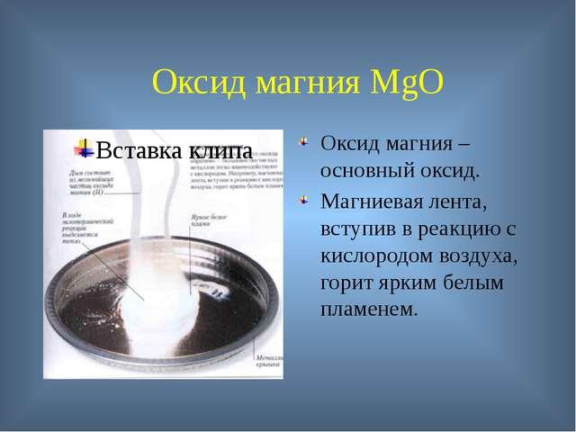 Оксид цинка ZnO – вещество белого цвета, используется для приготовления белой...