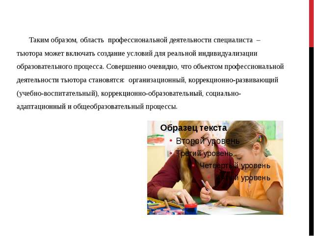 Таким образом, область профессиональной деятельности специалиста – тьютора м...