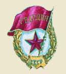Нагрудный знак «Гвардия»