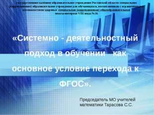 Председатель МО учителей математики Тарасова С.С. «Системно - деятельностный