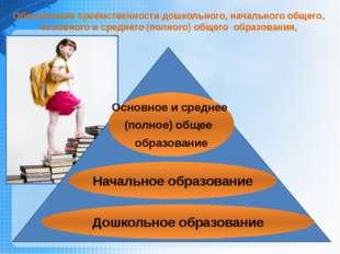 Обеспечение преемственности дошкольного, начального общего, основного и средн