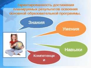 гарантированность достижения планируемых результатов освоения основной образ