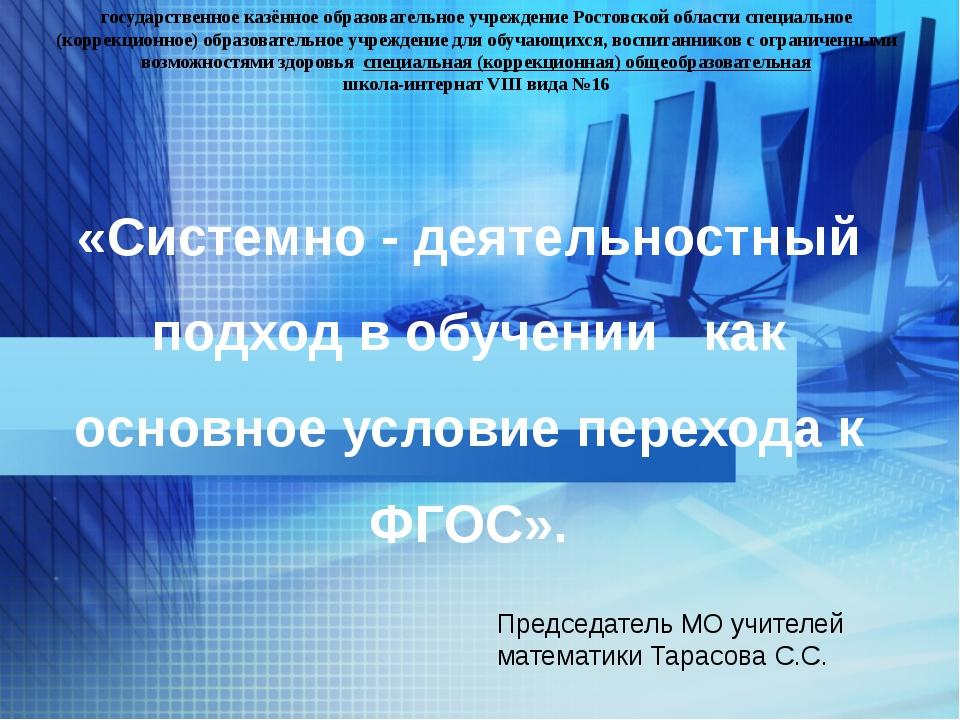 Председатель МО учителей математики Тарасова С.С. «Системно - деятельностный...