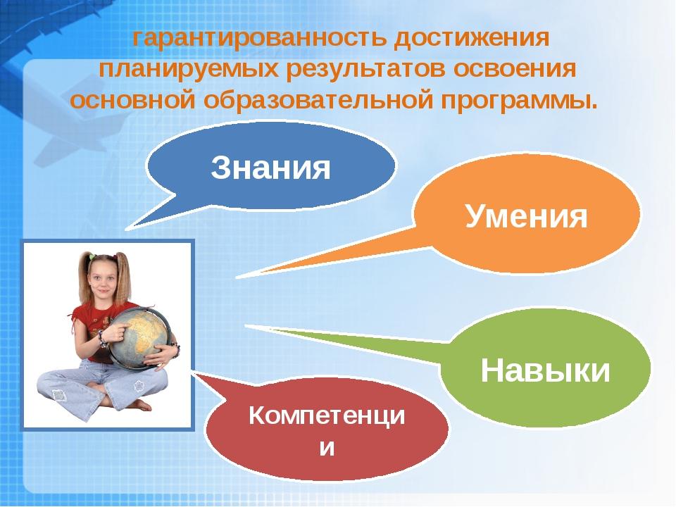 гарантированность достижения планируемых результатов освоения основной образ...