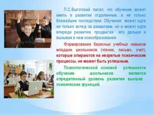 Л.С.Выготский писал, что обучение может иметь в развитии отдаленные, а не то