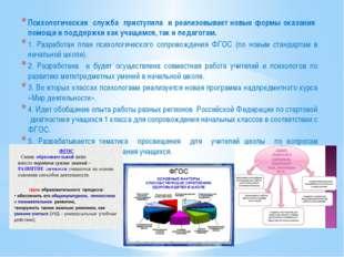 Психологическая служба приступила и реализовывает новые формы оказания помощи