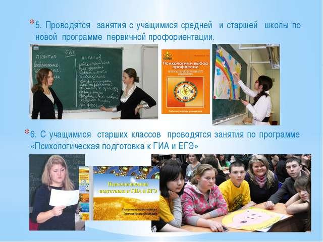 5. Проводятся занятия с учащимися средней и старшей школы по новой программе...