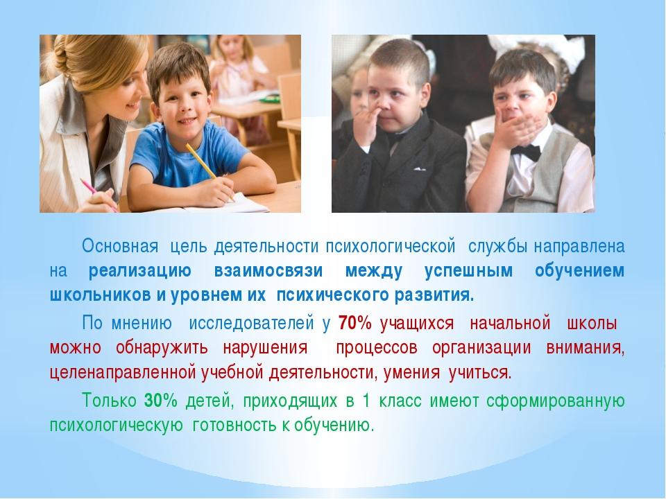 Основная цель деятельности психологической службы направлена на реализацию в...
