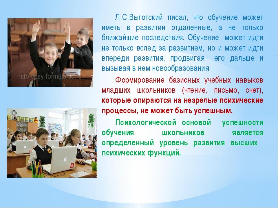 Л.С.Выготский писал, что обучение может иметь в развитии отдаленные, а не то...