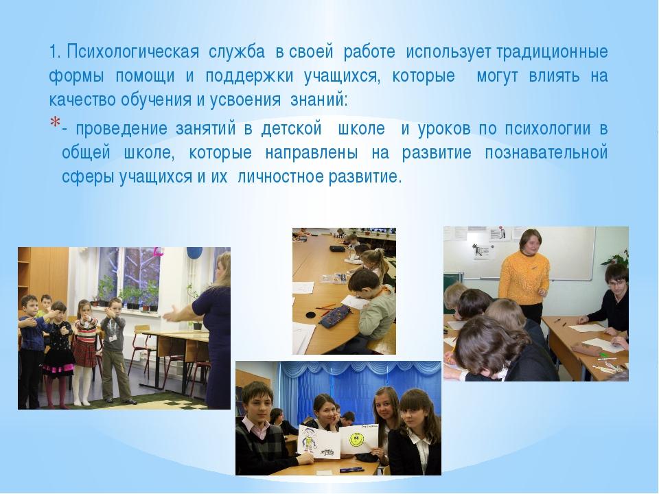 1. Психологическая служба в своей работе использует традиционные формы помощи...