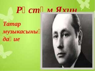 Рөстәм Яхин Татар музыкасының даһие