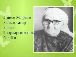 Әнисе Мәрьям ханым татар халык җырларын яхшы белгән.