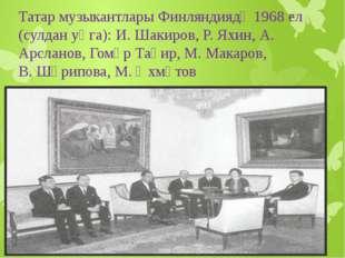 Татар музыкантлары Финляндиядә1968 ел (сулдан уңга): И. Шакиров, Р. Яхин,А.