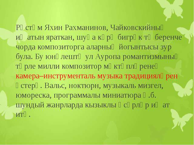 Рөстәм Яхин Рахманинов, Чайковскийның иҗатын яраткан, шуңа күрә бигрәк тә бе...
