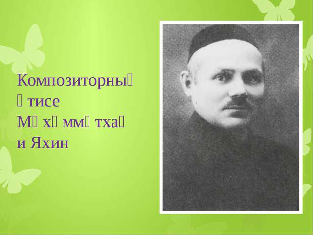 Композиторның әтисе Мөхәммәтхаҗи Яхин