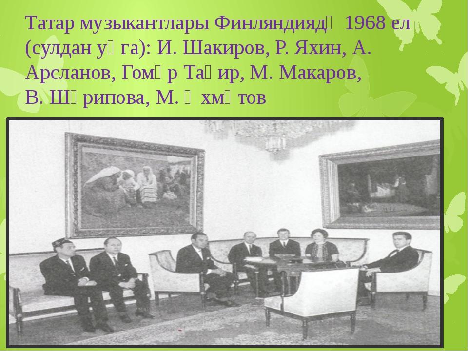 Татар музыкантлары Финляндиядә1968 ел (сулдан уңга): И. Шакиров, Р. Яхин,А....