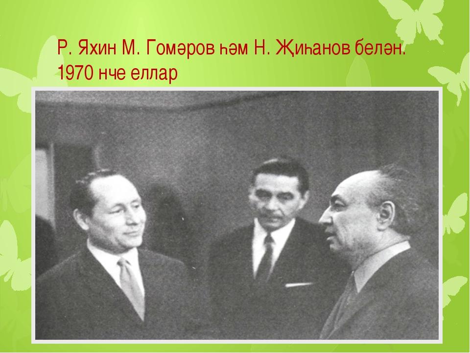 Р. Яхин М. Гомәров һәм Н. Җиһанов белән. 1970 нче еллар