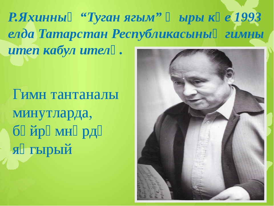 "Р.Яхинның ""Туган ягым"" җыры көе 1993 елда Татарстан Республикасының гимны ите..."