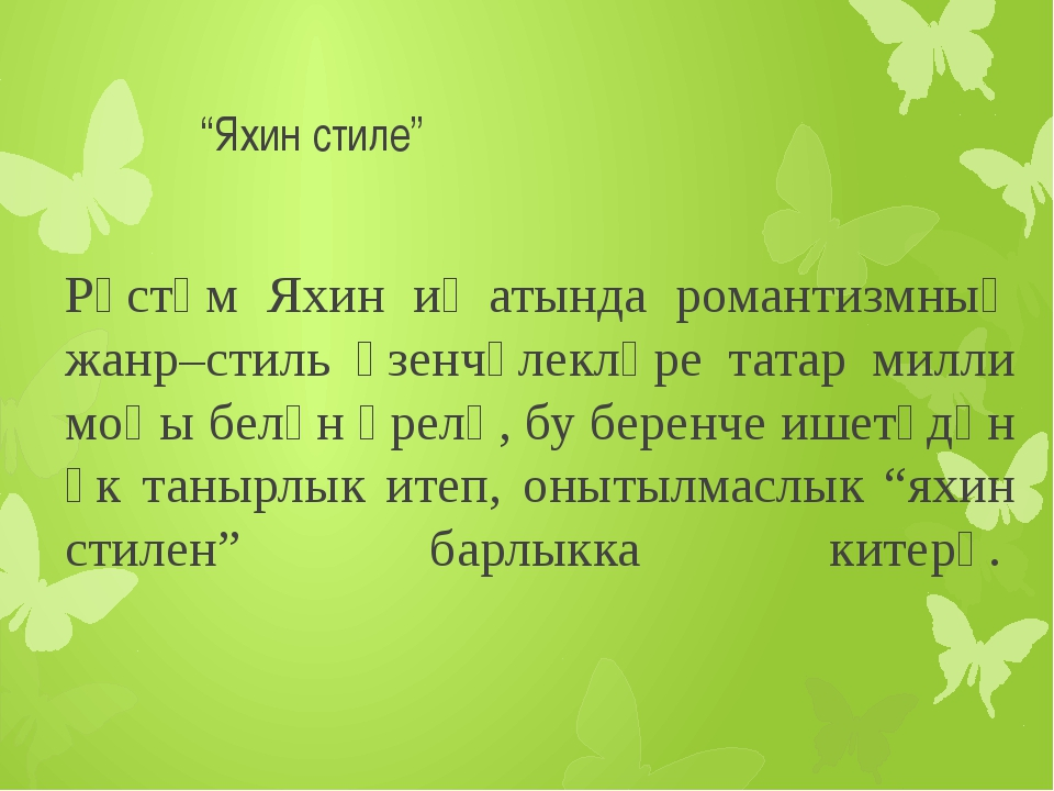 """""""Яхин стиле"""" Рөстәм Яхин иҗатында романтизмның жанр–стиль үзенчәлекләре тата..."""