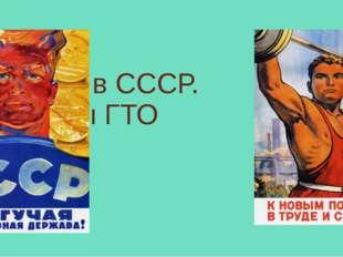 Спорт в СССР. Нормы ГТО