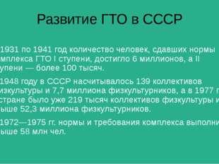 Развитие ГТО в СССР С 1931 по 1941 год количество человек, сдавших нормы комп