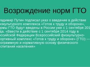 Возрождение норм ГТО Владимир Путин подписал указ о введение в действие физку