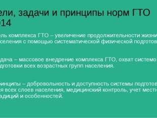 Цели, задачи и принципы норм ГТО 2014 Цель комплекса ГТО – увеличение продолж
