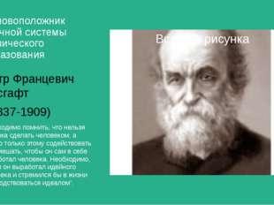 Основоположник научной системы физического образования Петр Францевич Лесгафт