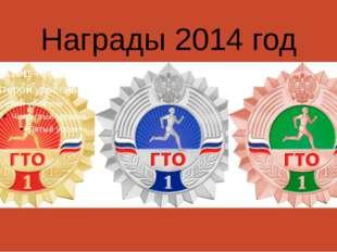 Награды 2014 год