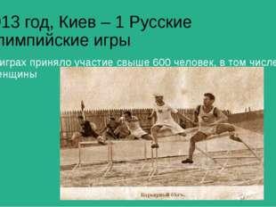 1913 год, Киев – 1 Русские Олимпийские игры В играх приняло участие свыше 600