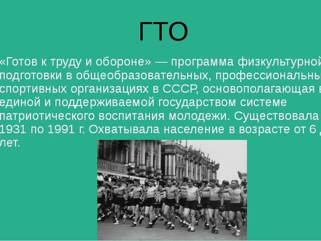 ГТО «Готов к труду и обороне» — программа физкультурной подготовки в общеобра...