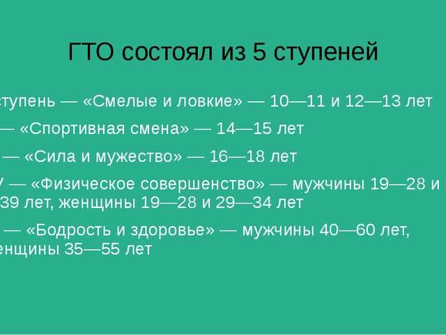ГТО состоял из 5 ступеней I ступень — «Смелые и ловкие» — 10—11 и 12—13 лет I...